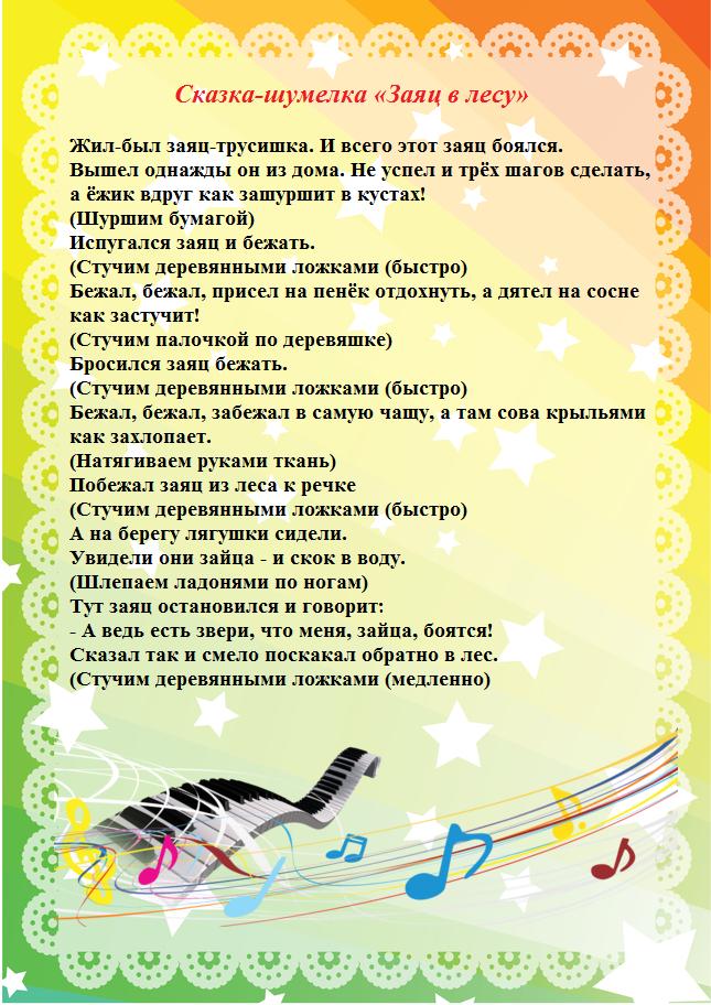 Детские консультации по музыке с картинками